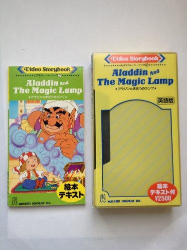 アラジンとまほうのランプ [VHS]