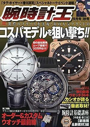 腕時計王 2018年 09 月号 [雑誌]