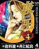 夜王 4 (ヤングジャンプコミックスDIGITAL)