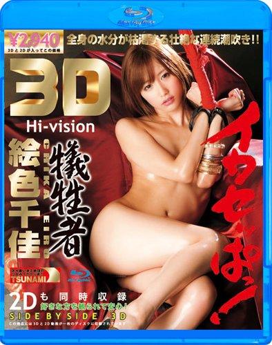 グレイズ/3D イカセッぱっ 犠牲者 絵色千佳:3DBD-007この商品はブルーレイです。 [Blu-ray]
