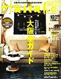 Hanako WEST (ハナコウエスト) 2008年 10月号 [雑誌]