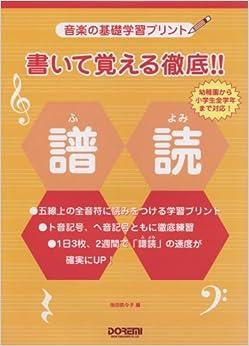 音楽の基礎学習プリント ... : 小学生 学習プリント : プリント