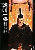 徳川一族 時代を創った華麗なる血族 (Truth In History 14)