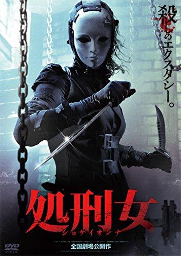 処刑女 [DVD]