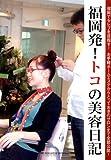 福岡発!トコの美容日記