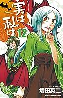 実は私は(12): 少年チャンピオン・コミックス