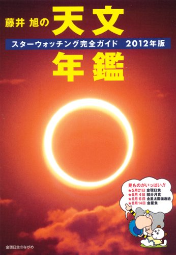 藤井旭の天文年鑑 2012年版: スターウオッチング完全ガイド