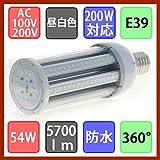 【1年間保証付】水銀灯用コーン型防水LED E39 100W-200W対応 (昼白色6000K)