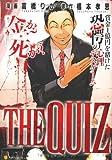 THE QUIZ / 高橋 りか のシリーズ情報を見る