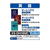 カシオ計算機 電子辞書用コンテンツ(microSD版) オーレックス英和辞典/和英辞典/ロイヤル英文法 XS-OH16MC