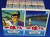 一休さん 40枚セット(11巻から50巻)