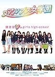 アルプス女学園 [DVD]