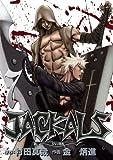 JACKALS 7 (ヤングガンガンコミックス)