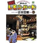 BARレモン・ハート : 29 (アクションコミックス)