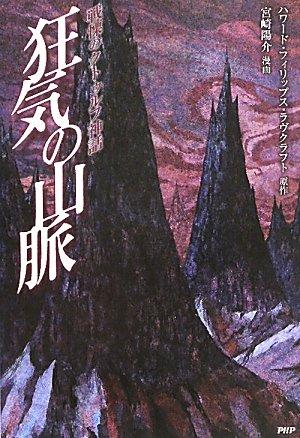 狂気の山脈 (クラッシックCOMIC)