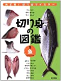 切り身の図鑑〈1〉魚 (めざせ!切り身マイスター切り身の図鑑 1)