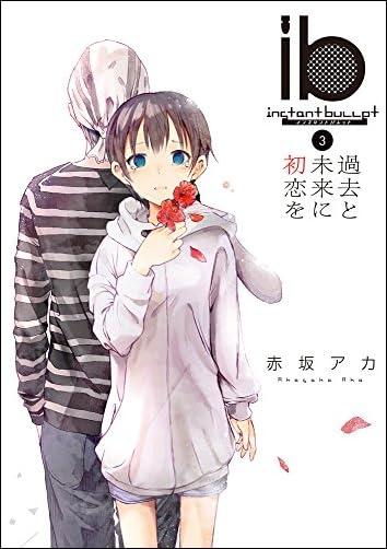 ib -インスタントバレット-  3) 過去と未来に初恋を  電撃コミックスNEXT)