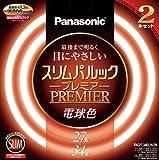 Panasonic スリムパルックプレミア 蛍光灯 27+34形 丸形 電球色 (2本セット) FHC2734ELH2K