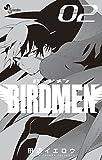BIRDMEN(2) (少年サンデーコミックス)