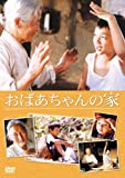 おばあちゃんの家[DVD]