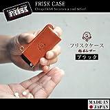 [465]フリスクケース/本革オイルレザー(栃木レザー)【ブラック】