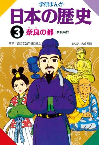 日本の歴史3 奈良の都 奈良時代 (学研まんが日本の歴史)