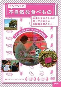 DVD『モンサントの不自然な食べもの』