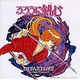 るろうに剣心 : 明治剣客浪漫譚 ― オリジナル・サウンドトラック ~ディパーチャー