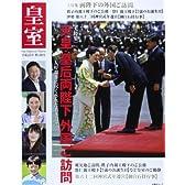 皇室 Our Imperial Family 第60号 (扶桑社ムック)