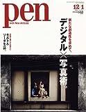 サムネイル:Pen、最新号(No.233)
