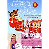 フラガールと犬のチョコ―東日本大震災で被災した犬の物語