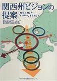 関西州ビジョンの提案〜「和の文明」の「まほろば」を目指して