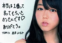 AKB48希少限定美品メッセージ入推し認定証 峯岸みなみ