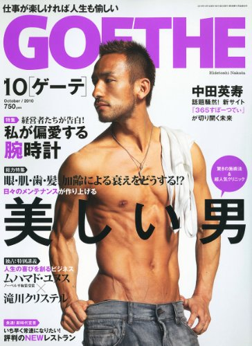 GOETHE (ゲーテ) 2010年 10月号 [雑誌]
