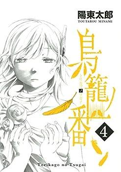 鳥籠ノ番(4) (ガンガンコミックスONLINE)
