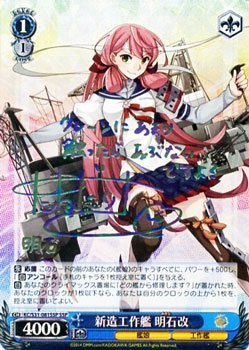 ヴァイスシュヴァルツ 新造工作艦 明石改(SSP)/艦隊これくしょん -艦これ-第二艦隊(KCS31)/ヴァイス