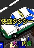 絵本「快適タクシー」 大川内優の絵本シリーズ