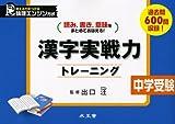 漢字実戦力トレーニング中学受験