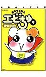ぱあふぇくと版 おるちゅばんエビちゅ : 9 (アクションコミックス)