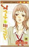 スイート・ミッション 7 (7) (マーガレットコミックス)