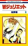 Wジュリエット 8 (花とゆめコミックス)