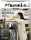 Hanako (ハナコ) 2015年 11月26日号 No.1099 [雑誌]