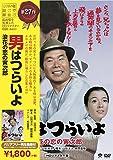 松竹 寅さんシリーズ 男はつらいよ 浪花の恋の寅次郎 [DVD]