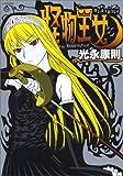 怪物王女 5 (シリウスコミックス)