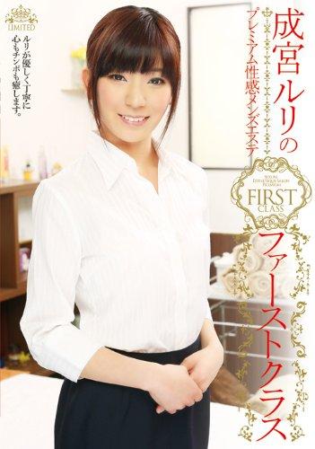 成宮ルリのプレミアム性感メンズエステ ファーストクラス [DVD]