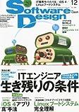 Software Design (ソフトウェア デザイン) 2010年 12月号 [雑誌]