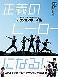 アクションポーズ集 正義のヒーローになる! (マンガ×アニメ これ1冊!)