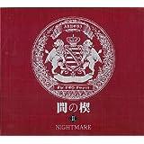 間の楔2 ~NIGHTMARE~