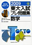 東大入試プレ問題集数学 (2009)