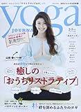 ヨガジャーナル vol.33―日本版 癒しの「おうちリストラティブ」 (saita mook)